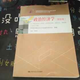 自考教材 政治经济学(财经类)2016年版自学考试教材