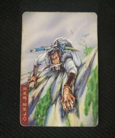 统一小浣熊:水浒英雄传卡35:解宝
