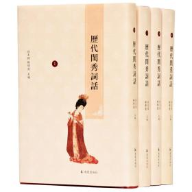 历代闺秀词话(全4册)