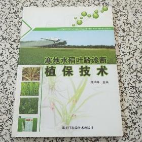 寒地水稻叶龄诊断植保技术  正版书,