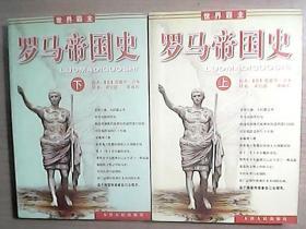 汉译世界学术名著丛书:罗马帝国史(上下两册全)