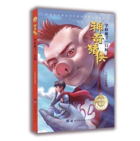 新书--神奇猪侠 学校藏了一只妖