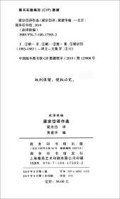 梁宗岱译作选/故译新编