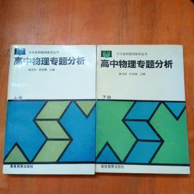 高中物理专题分析(上下册)
