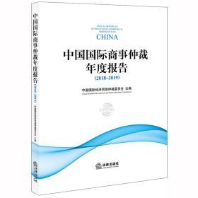 中国国际商事仲裁年度报告