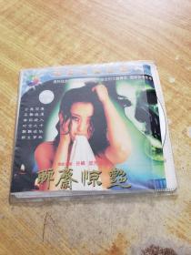 聊斋惊艳 VCD(2张光盘)