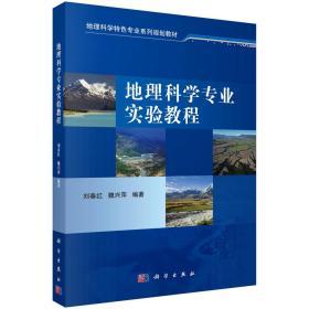 地理科学专业实验教程