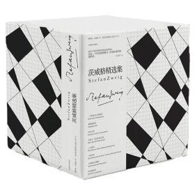 新书--茨威格精选集(全八册)