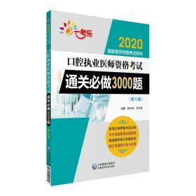 2020国家医师资格考试用书:口腔执业医师资格考试通关必做3000题(第八版)