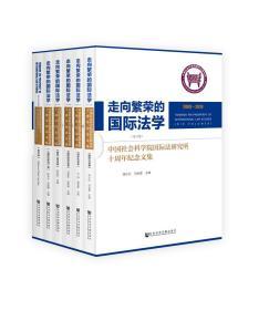 走向繁荣的国际法学:中国社会科学院国际法研究所十周年所庆纪念文集(全6卷)