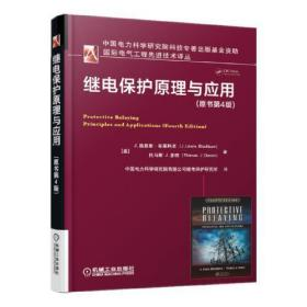 继电保护原理与应用(原书第4版)