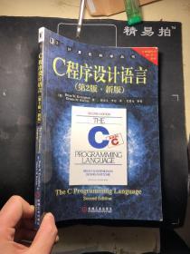 C程序设计语言(第二版)