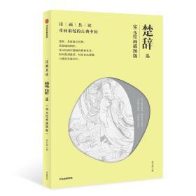 诗画共读:楚辞选宋元绘画插图版