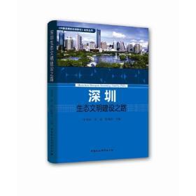 深圳生态文明建设之路
