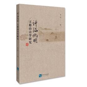 诗际幽明:王船山诗学研究
