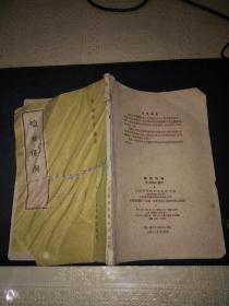瘟疫明辨(1959年新1版2印)