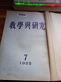 教学舆研究1955 7