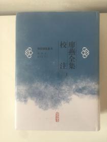 廖燕全集校注(上下)