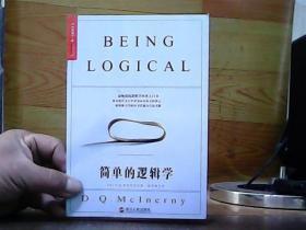 简单的逻辑学