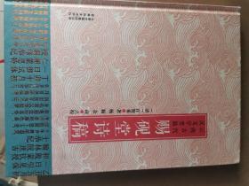 云南古代汉文学要籍  赐砚堂诗稿