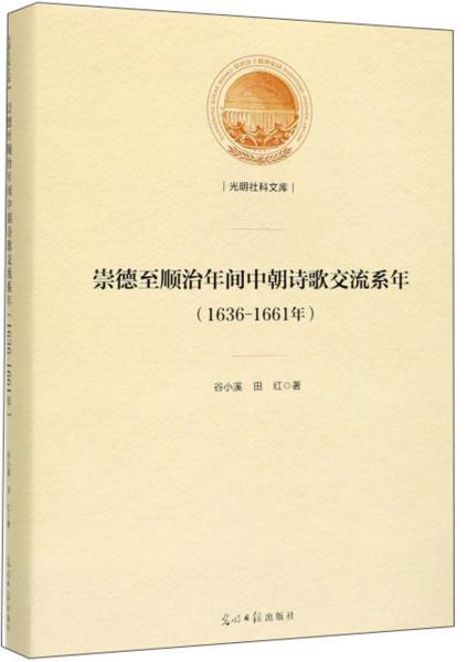 崇德至顺治年间中朝诗歌交流系年(1636-1661年)/光明社科文库