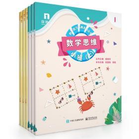 正版新书   数学思维:小班(上)(共6册)