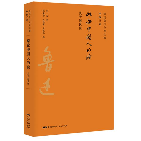 鲁迅著作分类全编:略论中国人的脸