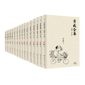 方成全集(全16册)