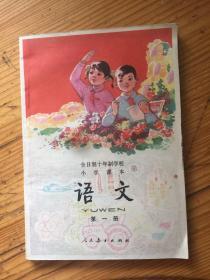 全日制十年制小学课本  1981