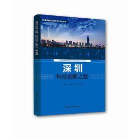 深圳改革创新之路(1978—2018)