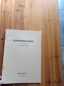 机采茶树栽培技术的研究 1974-1986