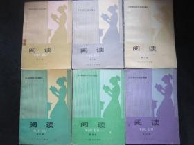 80年代老课本:老版初中语文阅读课本全套  【86-89年,有笔迹】