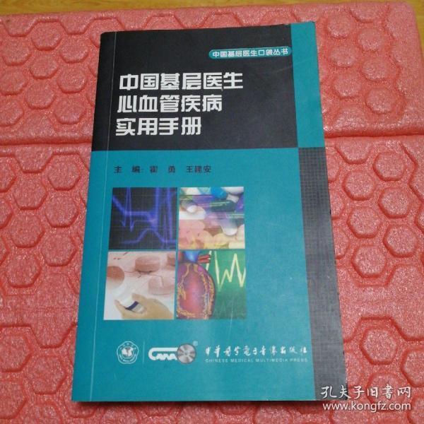 中国基层医生心血管疾病实用手册