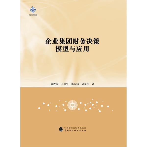 企业集团财务决策模型与应用