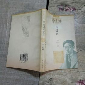 徐悲鸿与读书
