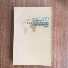 中国消化疾病诊治指南和共识意见汇编 (第九版、第9版