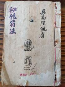 B2933  江西永新田溪村传出《老君铁牛秘传符法》师承源流传度等记详细,此书区别于常见的铁牛神打接骨止痛体系,增加了各类吃符治病救人的方法。46面