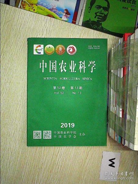中国农业科学(半月刊)2019 13