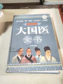 大国医全书(超值全彩白金版)
