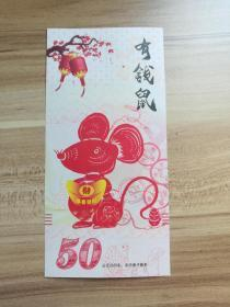 有钱鼠  测试钞(货号:CSC 076)