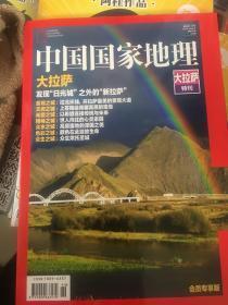 中国国家地理大拉萨特刊会员专享版