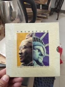 中国、美国硬币·珍藏册!………中国六枚硬币,美国五枚硬币