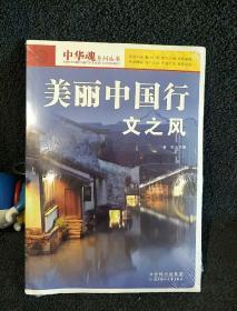 中华魂系列丛书·美丽中国行:文之风