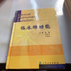 临床肺功能