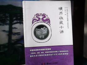 硬币收藏十讲  (中国公博钱币收藏与鉴赏系列)  王美忠  签名本