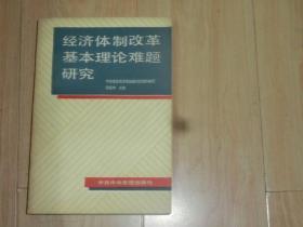 经济体制改革基本理论难题研究