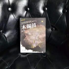 木锡镇 鬼马星 酷法医系列 签名本