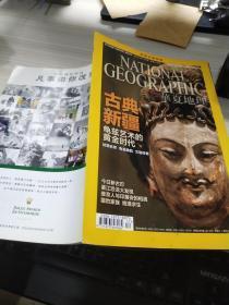 华夏地理 (2012..11)