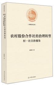 农村股份合作社的治理转型村:社自治视角(精装)