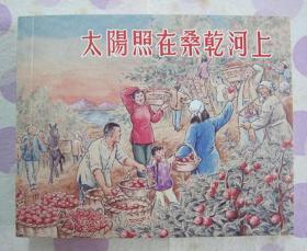 正品 名家 经典 上美 典藏60 连环画 太阳照在桑干河上 60开 红叶